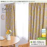 窓を飾るカーテン(デザインとサイズが選べる8000パターン)ナチュラル DAISY(デイジー) 遮光2級 形態安定 (AL) 幅200cm×丈110cm(1枚) イエロー