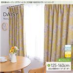 窓を飾るカーテン(デザインとサイズが選べる8000パターン)ナチュラル DAISY(デイジー) 遮光2級 形態安定 (AL) 幅200cm×丈140cm(1枚) イエロー