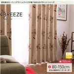 窓を飾るカーテン(デザインとサイズが選べる8000パターン)ナチュラル BREEZE(ブリーゼ) 遮光2級 (AL) 幅100cm×丈85cm(2枚組) ベージュ
