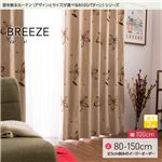 窓を飾るカーテン(デザインとサイズが選べる8000パターン)ナチュラル BREEZE(ブリーゼ) 遮光2級 (AL) 幅100cm×丈115cm(2枚組) ベージュ
