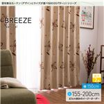 窓を飾るカーテン(デザインとサイズが選べる8000パターン)ナチュラル BREEZE(ブリーゼ) 遮光2級 (AL) 幅150cm×丈195cm(2枚組) ベージュ