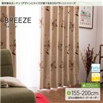 窓を飾るカーテン(デザインとサイズが選べる8000パターン)ナチュラル BREEZE(ブリーゼ) 遮光2級 形態安定 (AL) 幅200cm×丈170cm(1枚) ベージュ
