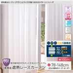 窓を飾るカーテン(デザインとサイズが選べる8000パターン)UGIPremium 紫外線約99%カット 日本製 5重構造 遮熱レースカーテン (AL) 幅100cm×丈83cm(2枚組) 遮像 ミラー 保温 ホワイト