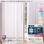 窓を飾るカーテン(デザインとサイズが選べる8000パターン)UGIPremium 紫外線約99%カット 日本製 5重構造 遮熱レースカーテン (AL) 幅100cm×丈258cm(2枚組) 遮像 ミラー 保温 ホワイト