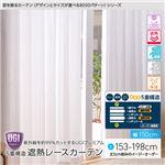 窓を飾るカーテン(デザインとサイズが選べる8000パターン)UGIPremium 紫外線約99%カット 日本製 5重構造 遮熱レースカーテン (AL) 幅150cm×丈198cm(2枚組) 遮像 ミラー 保温 ホワイト