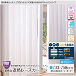 窓を飾るカーテン(デザインとサイズが選べる8000パターン)UGIPremium 紫外線約99%カット 日本製 5重構造 遮熱レースカーテン (AL) 幅150cm×丈208cm(2枚組) 遮像 ミラー 保温 ホワイト