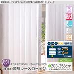 窓を飾るカーテン(デザインとサイズが選べる8000パターン)UGIPremium 紫外線約99%カット 日本製 5重構造 遮熱レースカーテン (AL) 幅200cm×丈258cm(1枚) 遮像 ミラー 保温 ホワイト