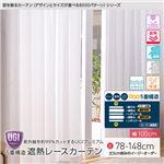 窓を飾るカーテン(デザインとサイズが選べる8000パターン)UGIPremium 紫外線約99%カット 日本製 5重構造 遮熱レースカーテン (AL) 幅100cm×丈83cm(2枚組) 遮像 ミラー 保温 形態安定 ホワイト