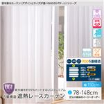窓を飾るカーテン(デザインとサイズが選べる8000パターン)UGIPremium 紫外線約99%カット 日本製 5重構造 遮熱レースカーテン (AL) 幅150cm×丈128cm(2枚組) 遮像 ミラー 保温 形態安定 ホワイト