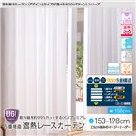 窓を飾るカーテン(デザインとサイズが選べる8000パターン)UGIPremium 紫外線約99%カット 日本製 5重構造 遮熱レースカーテン (AL) 幅150cm×丈173cm(2枚組) 遮像 ミラー 保温 形態安定 ホワイト