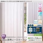 窓を飾るカーテン(デザインとサイズが選べる8000パターン)UGIPremium 紫外線約99%カット 日本製 5重構造 遮熱レースカーテン (AL) 幅200cm×丈208cm(1枚) 遮像 ミラー 保温 形態安定 ホワイト