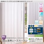 窓を飾るカーテン(デザインとサイズが選べる8000パターン)UGIPremium 紫外線約99%カット 日本製 5重構造 遮熱レースカーテン (AL) 幅200cm×丈218cm(1枚) 遮像 ミラー 保温 形態安定 ホワイト