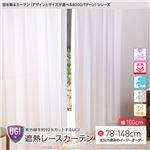 窓を飾るカーテン(デザインとサイズが選べる8000パターン)UGI 紫外線約92%カット 日本製 遮熱レースカーテン (AL) 幅100cm×丈78cm(2枚組) 遮像 ミラー 保温 ホワイト