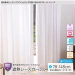 窓を飾るカーテン(デザインとサイズが選べる8000パターン)UGI 紫外線約92%カット 日本製 遮熱レースカーテン (AL) 幅150cm×丈83cm(2枚組) 遮像 ミラー 保温 ホワイト