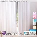 窓を飾るカーテン(デザインとサイズが選べる8000パターン)UGI 紫外線約92%カット 日本製 遮熱レースカーテン (AL) 幅150cm×丈243cm(2枚組) 遮像 ミラー 保温 ホワイト