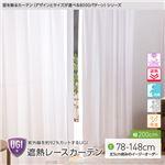 窓を飾るカーテン(デザインとサイズが選べる8000パターン)UGI 紫外線約92%カット 日本製 遮熱レースカーテン (AL) 幅200cm×丈118cm(1枚) 遮像 ミラー 保温 ホワイト