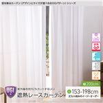 窓を飾るカーテン(デザインとサイズが選べる8000パターン)UGI 紫外線約92%カット 日本製 遮熱レースカーテン (AL) 幅200cm×丈158cm(1枚) 遮像 ミラー 保温 ホワイト