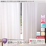 窓を飾るカーテン(デザインとサイズが選べる8000パターン)UGI 紫外線約92%カット 日本製 遮熱レースカーテン (AL) 幅100cm×丈218cm(2枚組) 遮像 ミラー 保温 形態安定 ホワイト