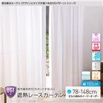 窓を飾るカーテン(デザインとサイズが選べる8000パターン)UGI 紫外線約92%カット 日本製 遮熱レースカーテン (AL) 幅150cm×丈83cm(2枚組) 遮像 ミラー 保温 形態安定 ホワイト