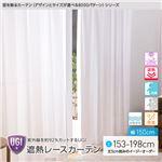窓を飾るカーテン(デザインとサイズが選べる8000パターン)UGI 紫外線約92%カット 日本製 遮熱レースカーテン (AL) 幅150cm×丈198cm(2枚組) 遮像 ミラー 保温 形態安定 ホワイト