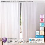 窓を飾るカーテン(デザインとサイズが選べる8000パターン)UGI 紫外線約92%カット 日本製 遮熱レースカーテン (AL) 幅150cm×丈218cm(2枚組) 遮像 ミラー 保温 形態安定 ホワイト