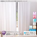 窓を飾るカーテン(デザインとサイズが選べる8000パターン)UGI 紫外線約92%カット 日本製 遮熱レースカーテン (AL) 幅150cm×丈223cm(2枚組) 遮像 ミラー 保温 形態安定 ホワイト