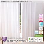 窓を飾るカーテン(デザインとサイズが選べる8000パターン)UGI 紫外線約92%カット 日本製 遮熱レースカーテン (AL) 幅200cm×丈103cm(1枚) 遮像 ミラー 保温 形態安定 ホワイト