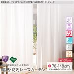 窓を飾るカーテン(デザインとサイズが選べる8000パターン)UGITeflon テフロン加工 紫外線約88%カット 日本製 遮熱 防汚レースカーテン (AL) 幅100cm×丈83cm(2枚組) 遮像 ミラー 保温 はっ水(防汚) アイボリー