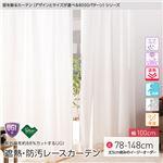 窓を飾るカーテン(デザインとサイズが選べる8000パターン)UGITeflon テフロン加工 紫外線約88%カット 日本製 遮熱 防汚レースカーテン (AL) 幅100cm×丈98cm(2枚組) 遮像 ミラー 保温 はっ水(防汚) アイボリー