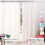 窓を飾るカーテン(デザインとサイズが選べる8000パターン)UGITeflon テフロン加工 紫外線約88%カット 日本製 遮熱 防汚レースカーテン (AL) 幅100cm×丈183cm(2枚組) 遮像 ミラー 保温 はっ水(防汚) アイボリー