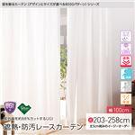 窓を飾るカーテン(デザインとサイズが選べる8000パターン)UGITeflon テフロン加工 紫外線約88%カット 日本製 遮熱 防汚レースカーテン (AL) 幅100cm×丈203cm(2枚組) 遮像 ミラー 保温 はっ水(防汚) アイボリー