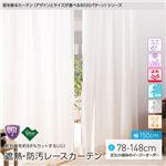 窓を飾るカーテン(デザインとサイズが選べる8000パターン)UGITeflon テフロン加工 紫外線約88%カット 日本製 遮熱 防汚レースカーテン (AL) 幅150cm×丈128cm(2枚組) 遮像 ミラー 保温 はっ水(防汚) アイボリー
