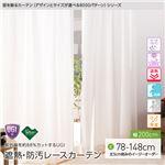 窓を飾るカーテン(デザインとサイズが選べる8000パターン)UGITeflon テフロン加工 紫外線約88%カット 日本製 遮熱 防汚レースカーテン (AL) 幅200cm×丈93cm(1枚) 遮像 ミラー 保温 はっ水(防汚) アイボリー