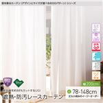 窓を飾るカーテン(デザインとサイズが選べる8000パターン)UGITeflon テフロン加工 紫外線約88%カット 日本製 遮熱 防汚レースカーテン (AL) 幅200cm×丈138cm(1枚) 遮像 ミラー 保温 はっ水(防汚) アイボリー