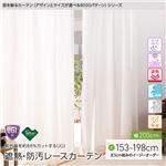 窓を飾るカーテン(デザインとサイズが選べる8000パターン)UGITeflon テフロン加工 紫外線約88%カット 日本製 遮熱 防汚レースカーテン (AL) 幅200cm×丈163cm(1枚) 遮像 ミラー 保温 はっ水(防汚) アイボリー