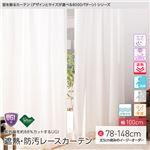 窓を飾るカーテン(デザインとサイズが選べる8000パターン)UGITeflon テフロン加工 紫外線約88%カット 日本製 遮熱 防汚レースカーテン (AL) 幅100cm×丈138cm(2枚組) 遮像 ミラー 保温 はっ水(防汚) 形態安定 アイボリー