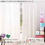窓を飾るカーテン(デザインとサイズが選べる8000パターン)UGITeflon テフロン加工 紫外線約88%カット 日本製 遮熱 防汚レースカーテン (AL) 幅100cm×丈198cm(2枚組) 遮像 ミラー 保温 はっ水(防汚) 形態安定 アイボリー