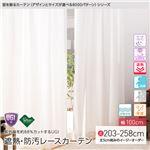 窓を飾るカーテン(デザインとサイズが選べる8000パターン)UGITeflon テフロン加工 紫外線約88%カット 日本製 遮熱 防汚レースカーテン (AL) 幅100cm×丈218cm(2枚組) 遮像 ミラー 保温 はっ水(防汚) 形態安定 アイボリー