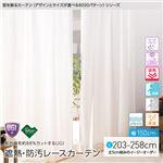 窓を飾るカーテン(デザインとサイズが選べる8000パターン)UGITeflon テフロン加工 紫外線約88%カット 日本製 遮熱 防汚レースカーテン (AL) 幅150cm×丈253cm(2枚組) 遮像 ミラー 保温 はっ水(防汚) 形態安定 アイボリー