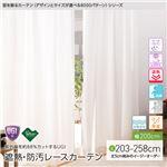 窓を飾るカーテン(デザインとサイズが選べる8000パターン)UGITeflon テフロン加工 紫外線約88%カット 日本製 遮熱 防汚レースカーテン (AL) 幅200cm×丈208cm(1枚) 遮像 ミラー 保温 はっ水(防汚) 形態安定 アイボリー