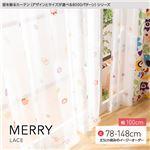 窓を飾るカーテン(デザインとサイズが選べる8000パターン)MERRY(メリー) レースカーテン (MZ) 幅100cm×丈128cm(2枚組) レッド