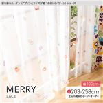 窓を飾るカーテン(デザインとサイズが選べる8000パターン)MERRY(メリー) レースカーテン (MZ) 幅100cm×丈218cm(2枚組) レッド