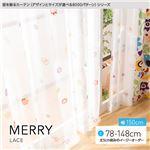 窓を飾るカーテン(デザインとサイズが選べる8000パターン)MERRY(メリー) レースカーテン (MZ) 幅150cm×丈78cm(2枚組) レッド