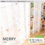 窓を飾るカーテン(デザインとサイズが選べる8000パターン)MERRY(メリー) レースカーテン (MZ) 幅200cm×丈118cm(1枚) レッド