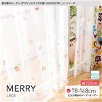 窓を飾るカーテン(デザインとサイズが選べる8000パターン)MERRY(メリー) レースカーテン (MZ) 幅100cm×丈118cm(2枚組) 形態安定 レッド
