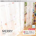 窓を飾るカーテン(デザインとサイズが選べる8000パターン)MERRY(メリー) レースカーテン (MZ) 幅100cm×丈253cm(2枚組) 形態安定 レッド