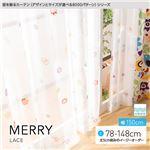 窓を飾るカーテン(デザインとサイズが選べる8000パターン)MERRY(メリー) レースカーテン (MZ) 幅150cm×丈78cm(2枚組) 形態安定 レッド