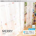 窓を飾るカーテン(デザインとサイズが選べる8000パターン)MERRY(メリー) レースカーテン (MZ) 幅150cm×丈178cm(2枚組) 形態安定 レッド