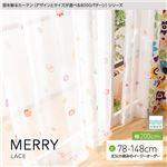 窓を飾るカーテン(デザインとサイズが選べる8000パターン)MERRY(メリー) レースカーテン (MZ) 幅200cm×丈123cm(1枚) 形態安定 レッド