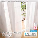 窓を飾るカーテン(デザインとサイズが選べる8000パターン)POWDER 防炎ミラーレースカーテン (AL) 幅150cm×丈78cm(2枚組) アイボリー